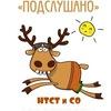 Подслушано НТСТиСО г.Новокузнецк