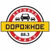 ДОРОЖНОЕ РАДИО | Барнаул 88,3 FM