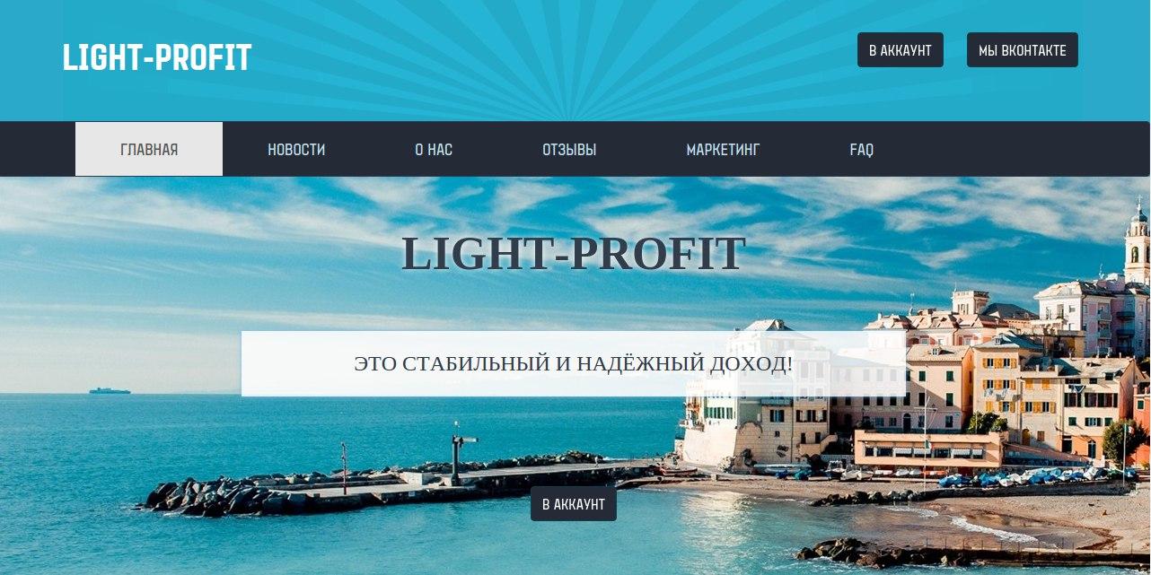 Light Profit
