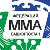 Федерация смешанного боевого единоборства ММА РБ