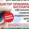 Клиника доктора Шаталова «Ормедикл»
