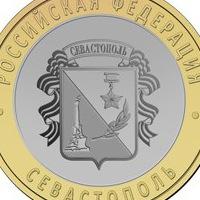 Стоимость монет в кургане сколько стоит 2 копейки 1990 года ссср
