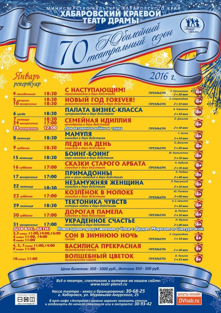 Театр кукол хабаровск афиша на январь цена билеты музыкальный театр красноярск