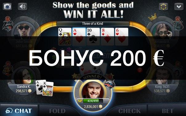 ?Хочешь играть в покер и побеждать?