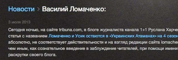Украинские Атаманы, Дмитрий Гайструк, Tribuna.com, Василий Ломаченко