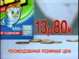 [staroetv.su] Реклама (НТВ, 1999) Миф, Золотая бочка, Kitekat, Always, Chappi, Ace