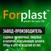 Форпласт™ / Forplast™ - plastic for your life