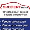 """Автосервис """"ЭкспертАвто"""" СТО Белая Церковь"""