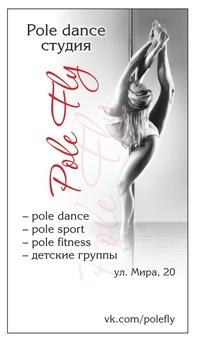"Pole dance студия ""Pole Fly"""