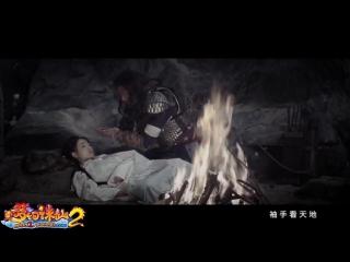 Fantasy Zhu Xian II / 梦幻诛仙2 (2012)