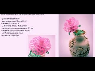 Бисероплетение Как плести ажурную розу из бисера мастер класс