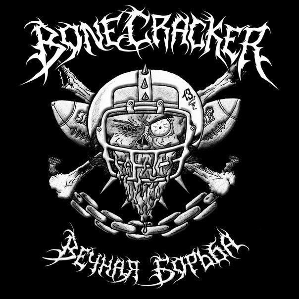 Bonecracker - ������ ������ (2015)