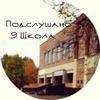 Подслушано. Сплетни 9 школы, Наро-Фоминск.