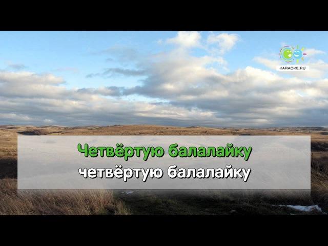 Во поле береза стояла - Народная (karaoke.ru)