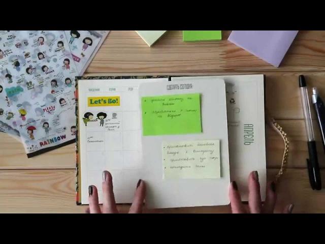 Идеальный ежедневник. Моя система организации планнера.