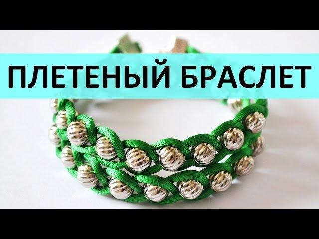 Как сделать плетеный браслет из шнура своими руками Мастер класс