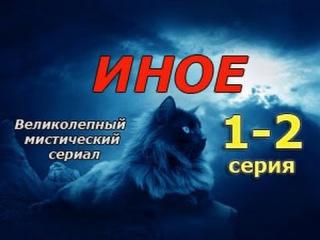 ИНОЕ 1-2 серия -  мистический детектив, русский сериал, мелодрама
