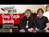 Русские клипы глазами Deep Purple и Nazareth