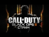 Анонс стрима на Twitch [Call of Duty: Black Ops III]