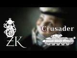 Запасное Колесо - гайд по танку Crusader