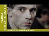 Тайна Антуана Ватто. Фильм. Триллер. Драма