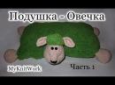 Вязаная игрушка крючком. Вяжем подушку - овечку. Knitted toy hook. Knit pillow - sheep.Часть 1