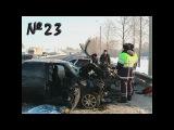 Свежая подборка ДТП,аварий,видео с регистраторов.Подборка №23
