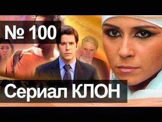 Т/Сериал Клон / O Clone 100 серия (2001-2002год)