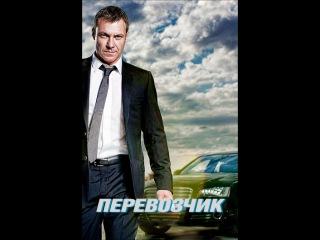 Перевозчик - 1 серия. (Transporter: The Series) смотреть онлайн в хорошем качестве HD