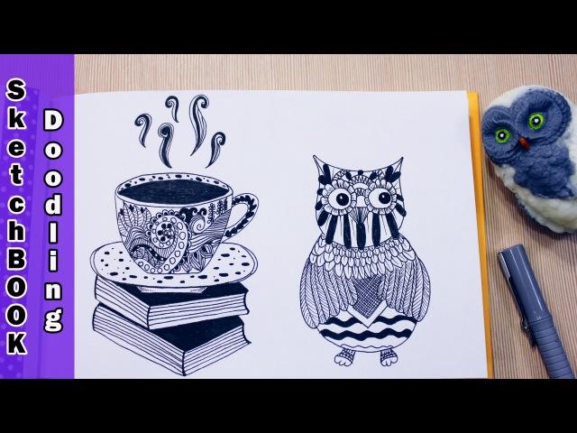 DIY Рисую в технике дудлинг ЧАШКА КОФЕ и СОВА ● Скетчбук SketchBOOK Doodling