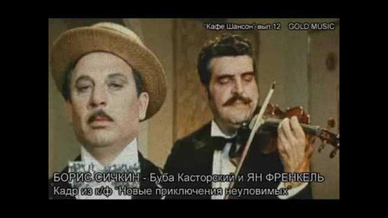 Борис Сичкин ( Boris Sichkin) Я из Одессы, здрасьте