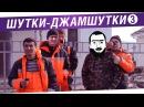 Шутки - ВЕСЕЛУШКИ №3 - Лучшие анекдоты стримов!