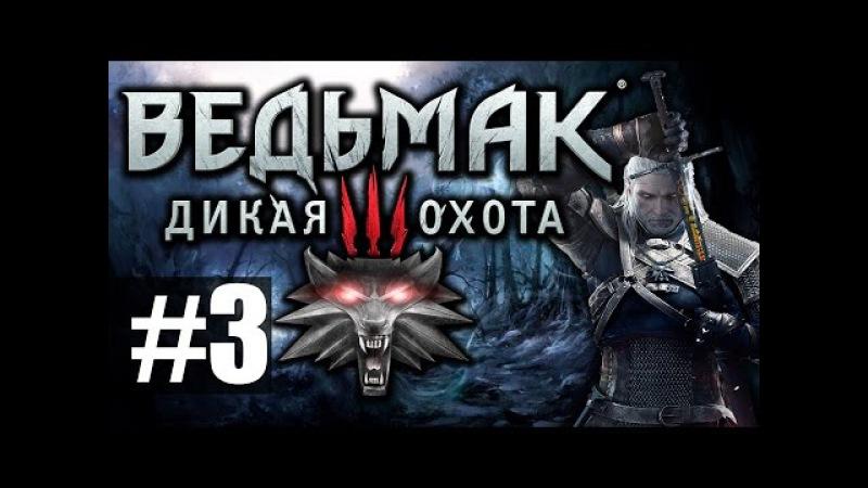 Ведьмак 3: Дикая Охота [Witcher 3] - Прохождение на русском - ч.3 - Выслеживая Королевско...