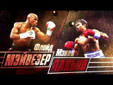 Спортивные трансляции - Бокс. Флойд Мэйвезер - Мэнни Пакьяо - Первый канал