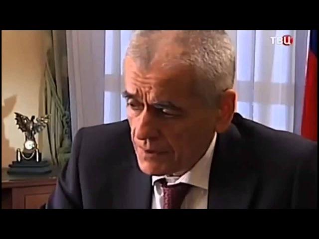 Геннадий Онищенко - правда о прививках