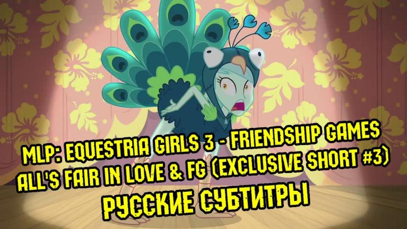 Девушки эквестрии игры дружбы лира и