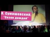 Ярослав Сумишевский - Сезон дождей.