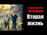 Вторая жизнь 2015 мелодрама,фильм,сериал