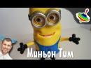 Обзор игрушки Миньон Тим из мультика Гадкий Я