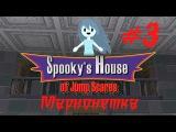 Spooky's House of Jump Scares #3 [Марионетка]