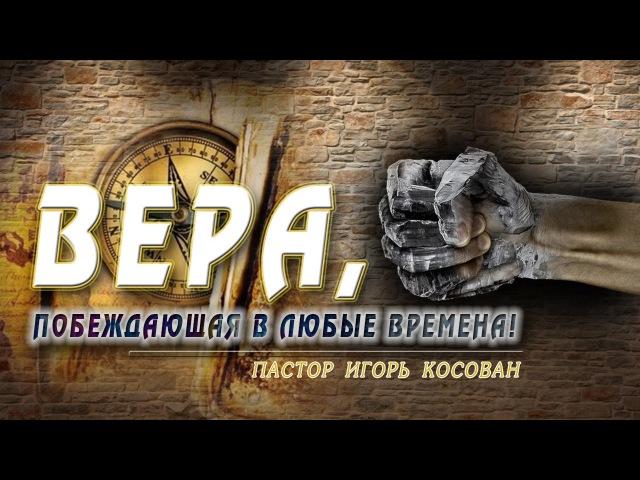Проповедь Вера побеждающая в любые времена г Харьков