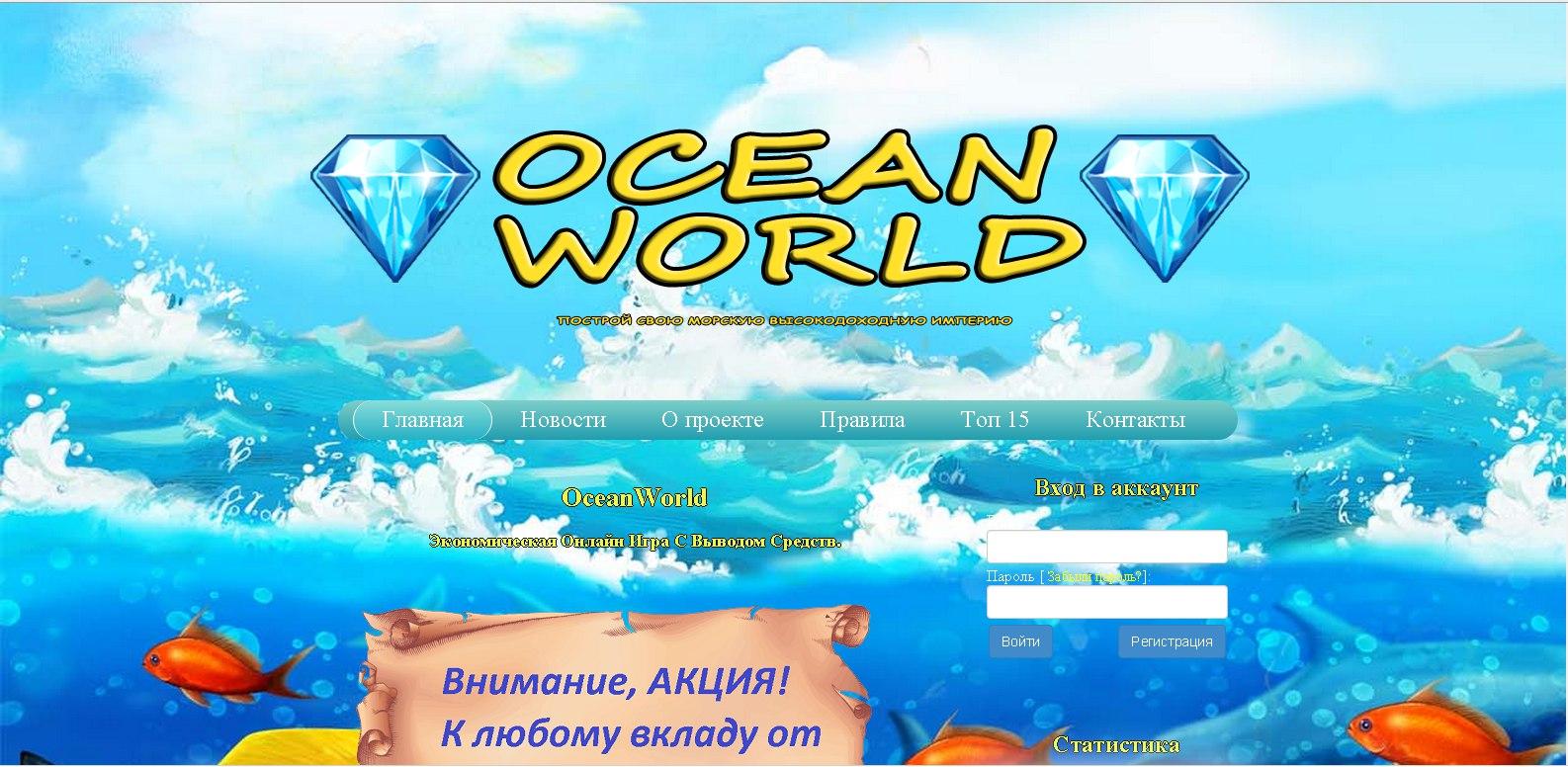 Постер к новости Ocean World