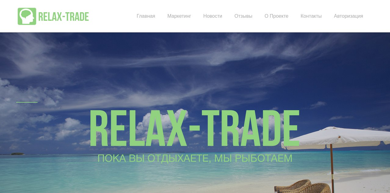 Relax Trade