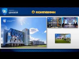 ЦеноБой Короткая презентация компании 15.06.15 Ценомаркет. Ценолайк. Ценотрек.