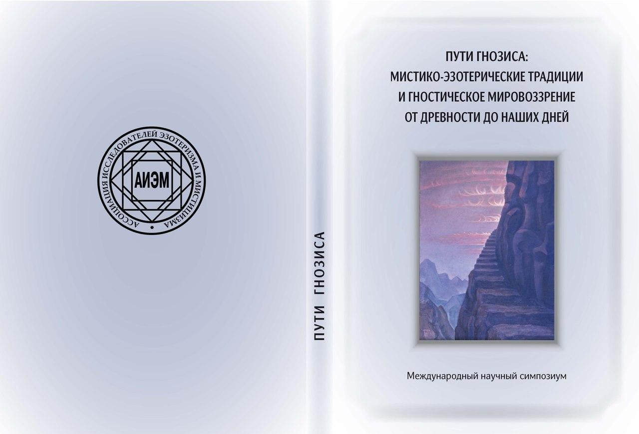 Пути гнозиса: мистико-эзотерические традиции и гностическое мировоззрение от древности до наших дней