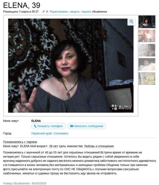 Регистраций знакомства авито.ру без