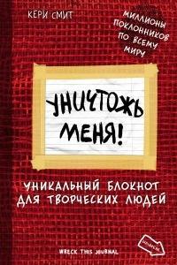 Искра УНИЧТОЖЬ МЕНЯ! | Wreck This Journal | ВКонтакте VE35