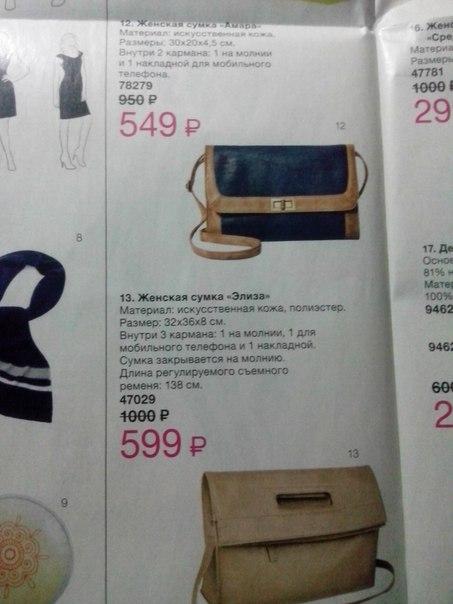 daf746fd8c2d Эйвон сумка Амара в Акъяре – Продажа сумок
