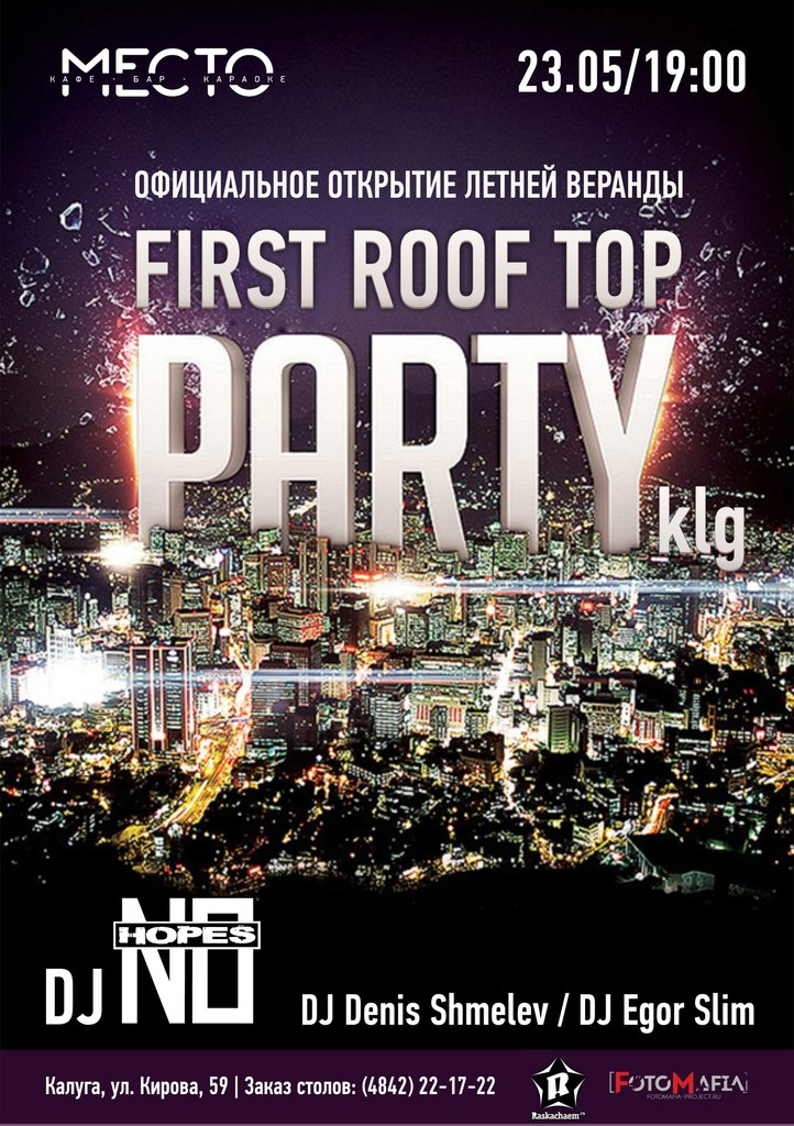 Афиша Калуга FIRST ROOF TOP PARTY/ 23.05 МЕСТО/ DJ No HOPES
