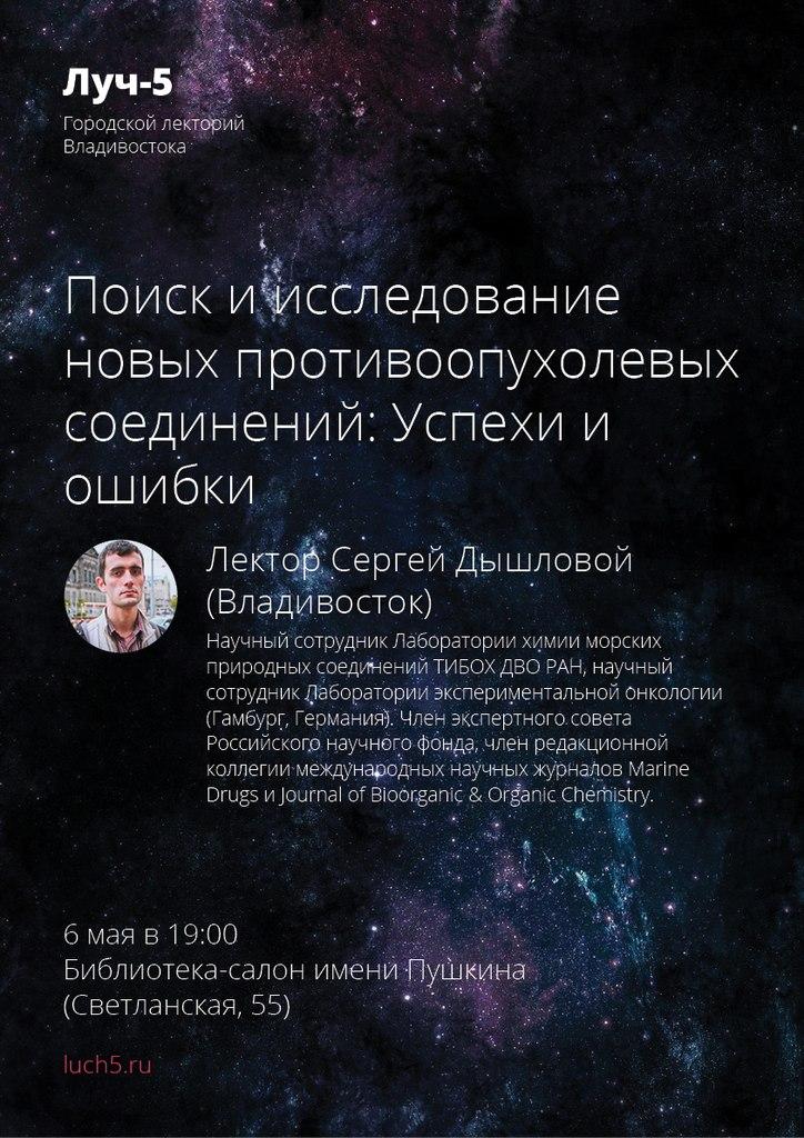 Афиша Владивосток Научная лекция: Противораковые препараты